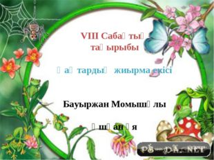 VIII Сабақтың тақырыбы Қаңтардың жиырма екісі Бауыржан Момышұлы Ұшқан ұя