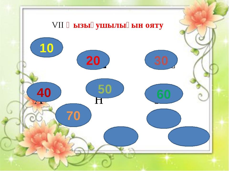 VII Қызығушылығын ояту Ұ Ш Қ А Н Ұ 10 30 20 40 50 60 Я 70