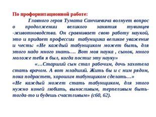 По профоринтационной работе: Главного героя Тумата Санчиевича волнует вопрос