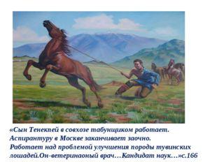 «Сын Тенекпей в совхозе табунщиком работает. Аспирантуру в Москве заканчивает