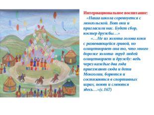 Интернациональное воспитание: «Наша школа соревнуется с монгольской. Вот они
