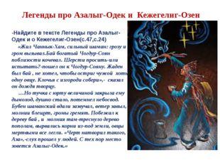 Легенды про Азалыг-Одек и Кежегелиг-Озен -Найдите в тексте Легенды про Азалыг