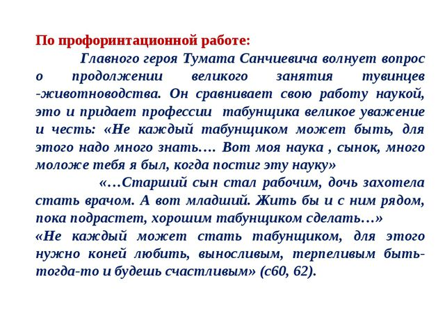 По профоринтационной работе: Главного героя Тумата Санчиевича волнует вопрос...