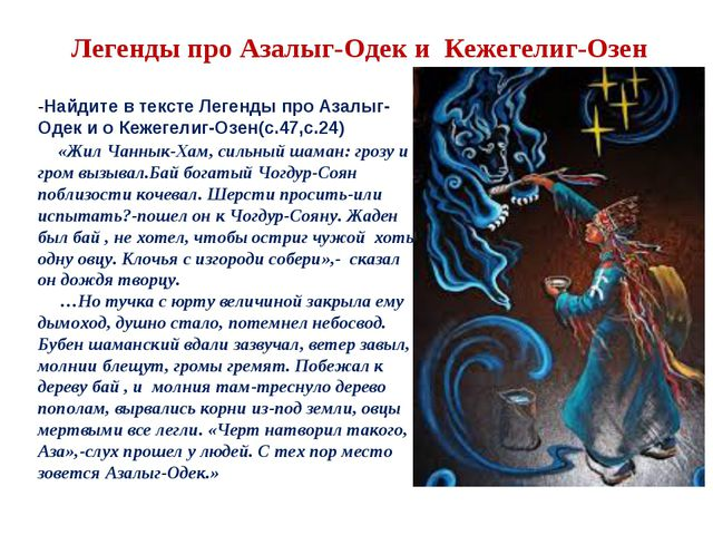 Легенды про Азалыг-Одек и Кежегелиг-Озен -Найдите в тексте Легенды про Азалыг...