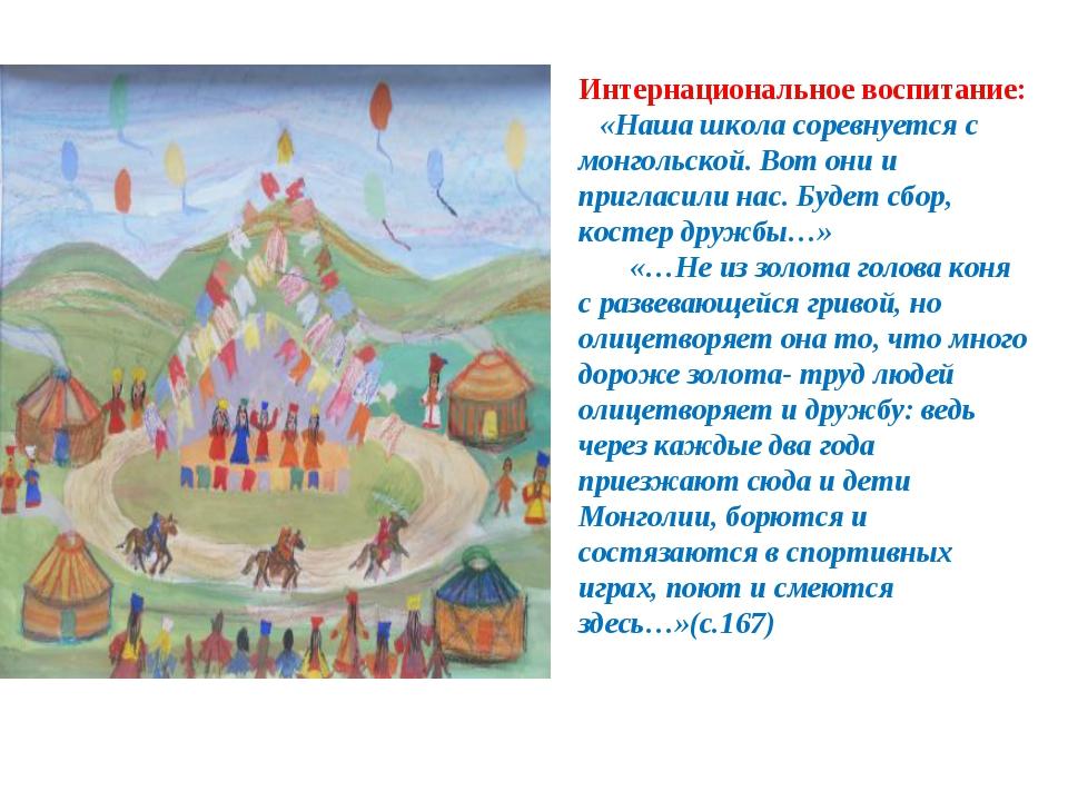 Интернациональное воспитание: «Наша школа соревнуется с монгольской. Вот они...
