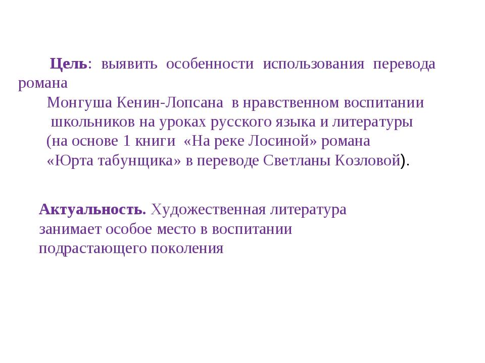 Цель: выявить особенности использования перевода романа Монгуша Кенин-Лопсан...