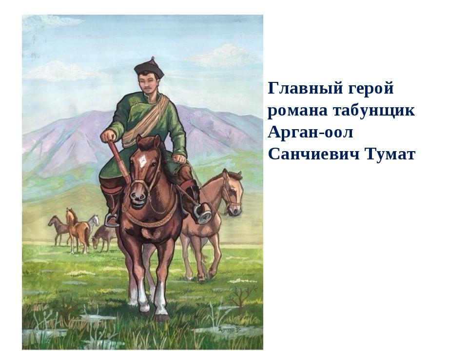 Главный герой романа табунщик Арган-оол Санчиевич Тумат