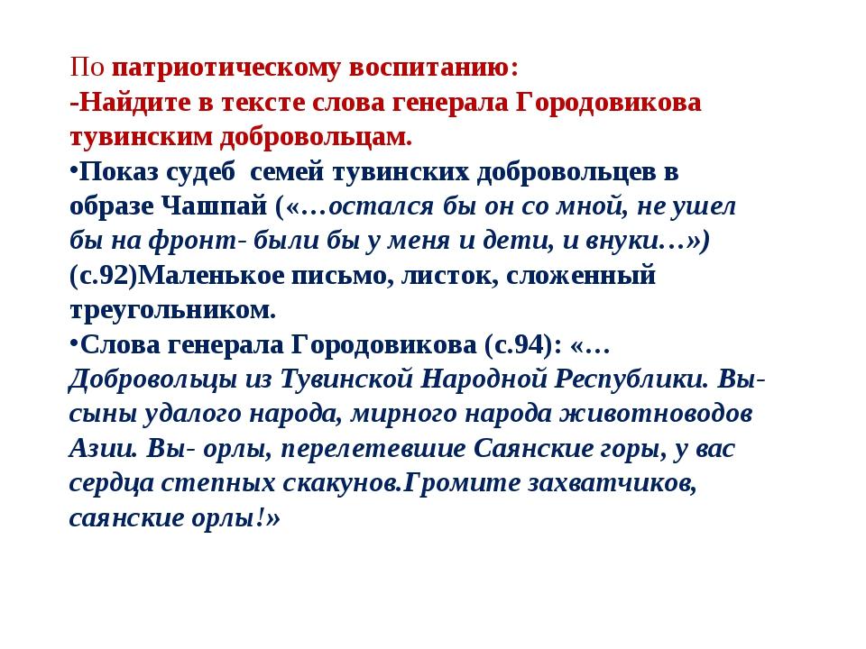 По патриотическому воспитанию: -Найдите в тексте слова генерала Городовикова...