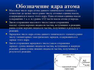 Обозначение ядра атома Массовое число ядра атома данного химического элемента