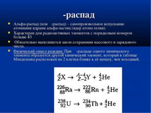 α-распад Альфа-распад (или α-распад) – самопроизвольное испускание атомными я