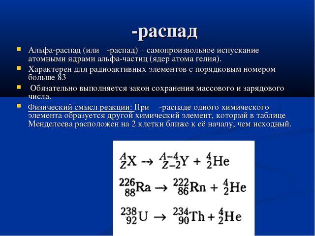 α-распад Альфа-распад (или α-распад) – самопроизвольное испускание атомными я...