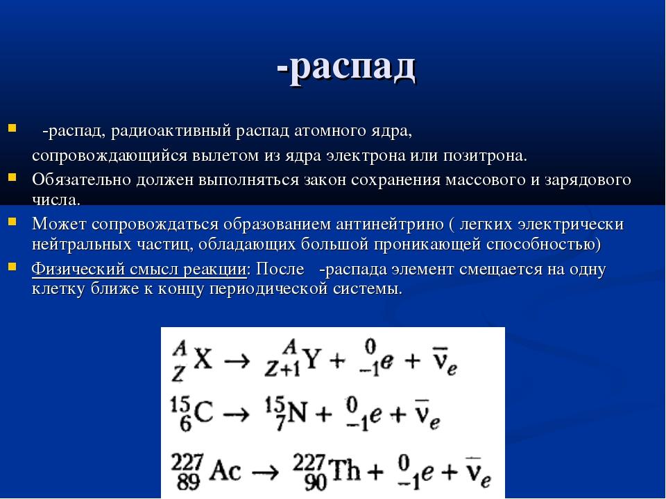 β-распад β-распад,радиоактивныйраспадатомногоядра, сопровождающийсявыл...