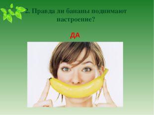 2. Правда ли бананы поднимают настроение? ДА