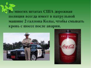 Во многих штатах США дорожная полиция всегда имеет в патрульной машине 2 галл