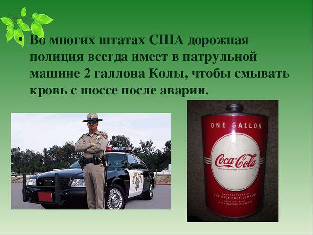 Во многих штатах США дорожная полиция всегда имеет в патрульной машине 2 галл...
