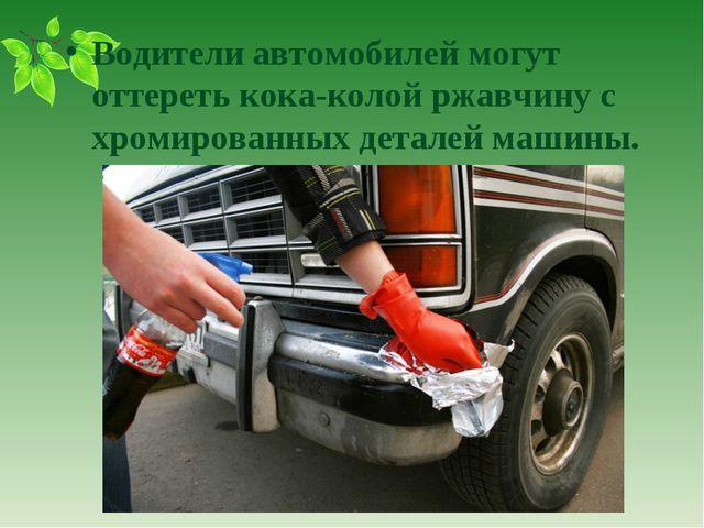 Водители автомобилей могут оттереть кока-колой ржавчину с хромированных детал...