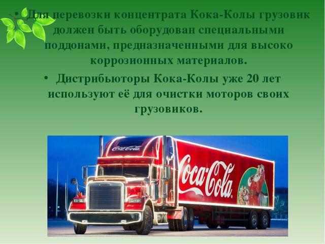 Для перевозки концентрата Кока-Колы грузовик должен быть оборудован специальн...