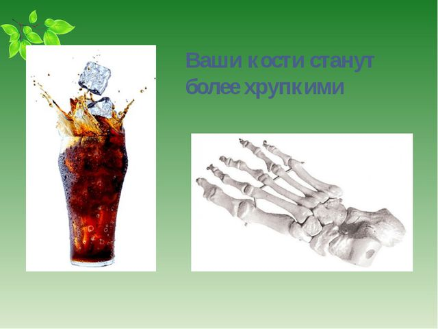 Ваши кости станут более хрупкими