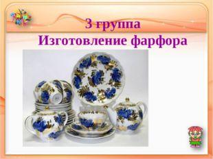 3 группа Изготовление фарфора