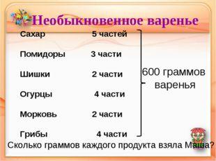 Сахар 5 частей Помидоры 3 части Шишки 2 части Огурцы 4 части Морковь 2 части