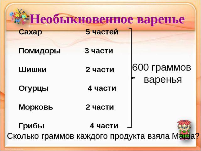 Сахар 5 частей Помидоры 3 части Шишки 2 части Огурцы 4 части Морковь 2 части...