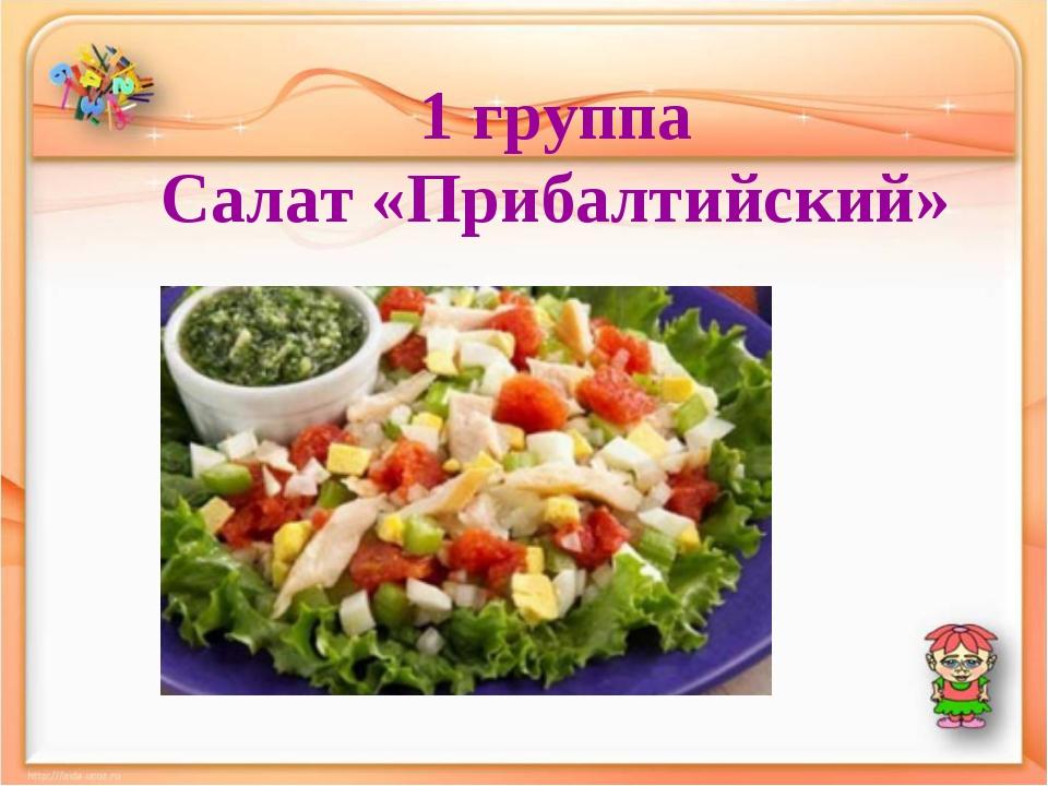 1 группа Салат «Прибалтийский»