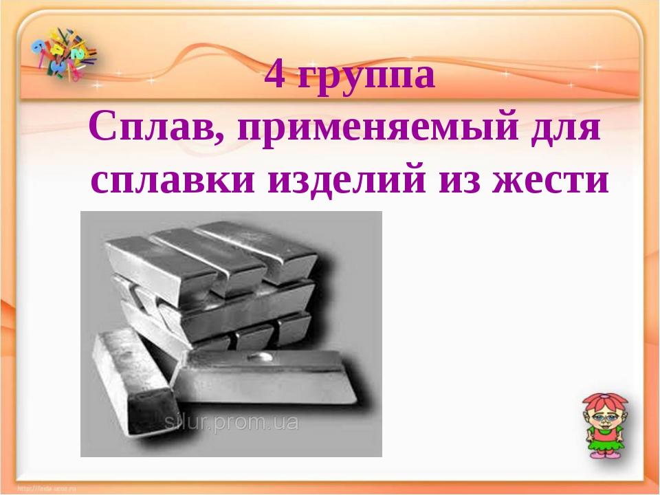 4 группа Сплав, применяемый для сплавки изделий из жести