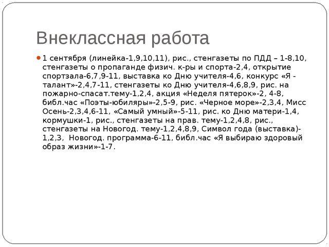 Внеклассная работа 1 сентября (линейка-1,9,10,11), рис., стенгазеты по ПДД –...