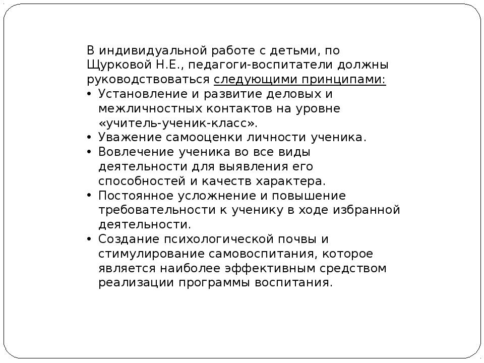 В индивидуальной работе с детьми, по Щурковой Н.Е., педагоги-воспитатели долж...
