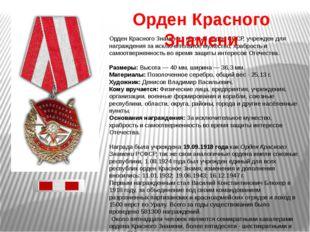 Орден Красного Знамени - первый орден СССР, учрежден для награждения за исклю