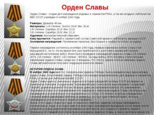 Орден Славы Орден Славы - создан для награждения рядовых и сержантов РККА, а
