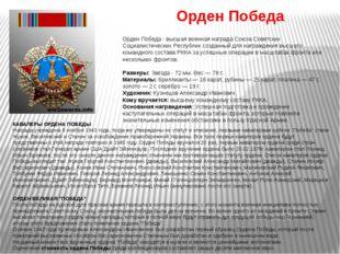 Орден Победа Орден Победа - высшая военная награда Союза Советских Социалисти