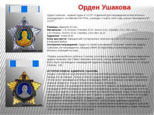 Орден Ушакова Орден Ушакова - первый орден в СССР созданный для награждения и