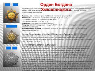 Орден Богдана Хмельницкого Орден Богдана Хмельницкого - награда созданная для