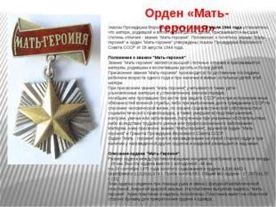 Орден «Мать-героиня» Указом Президиума Верховного Совета СССР от 8 июля 1944