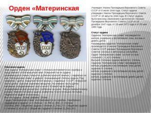 Орден «Материнская слава» Учрежден Указом Президиума Верховного Совета СССР о