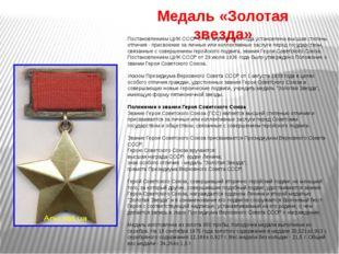Медаль «Золотая звезда» Постановлением ЦИК СССР от 16 апреля 1934 года устано