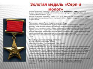 Золотая медаль «Серп и молот» Указом Президиума Верховного Совета СССР от 27