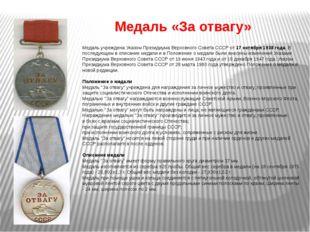 Медаль «За отвагу» Медаль учреждена Указом Президиума Верховного Совета СССР