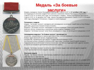 Медаль «За боевые заслуги» Медаль учреждена Указом Президиума Верховного Сове