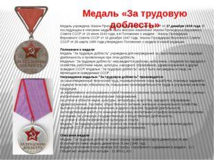 Медаль «За трудовую доблесть» Медаль учреждена Указом Президиума Верховного С
