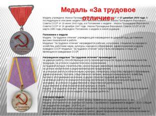 Медаль учреждена Указом Президиума Верховного Совета СССР от 27 декабря 1938