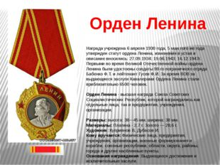 Награда учреждена 6 апреля 1930 года, 5 мая того же года утвержден статуторд