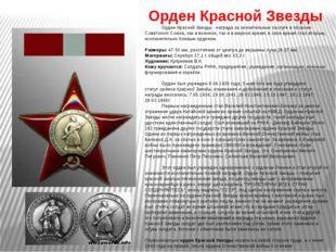 Орден Красной Звезды - награда за значительные заслуге в обороне Советского