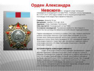 Орден Александра Невского - младшая среди наград для награждения командующег