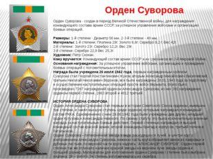 Орден Суворова Орден Суворова - создан в период Великой Отечественной войны,