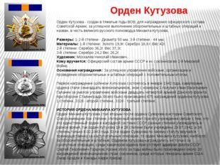 Орден Кутузова Орден Кутузова - создан в тяжелые годы ВОВ, для награждения оф