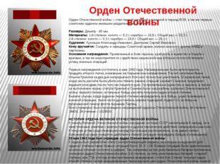Орден Отечественной войны Орден Отечественной войны – стал первой наградой со