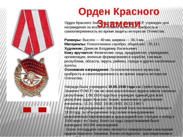 Орден Красного Знамени - первый орден СССР, учрежден для награждения за исклю...