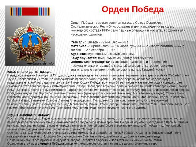 Орден Победа Орден Победа - высшая военная награда Союза Советских Социалисти...